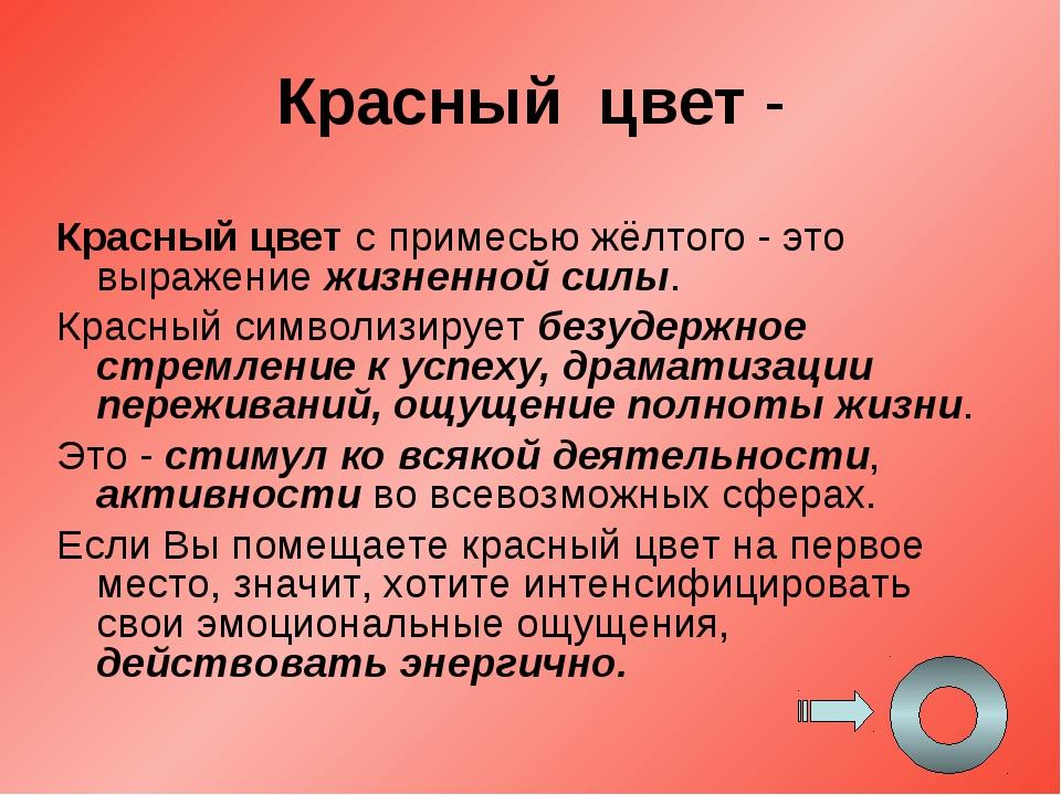 * Красный цвет - Красный цвет с примесью жёлтого - это выражение жизненной си...