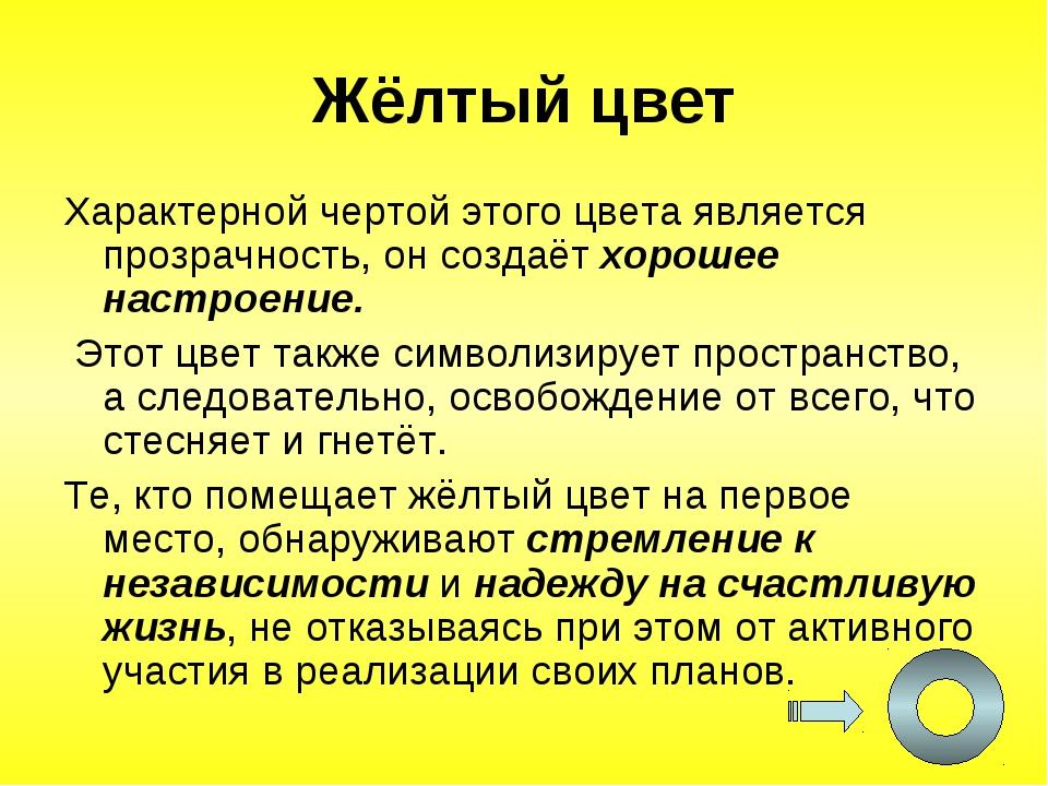 * Жёлтый цвет Характерной чертой этого цвета является прозрачность, он создаё...