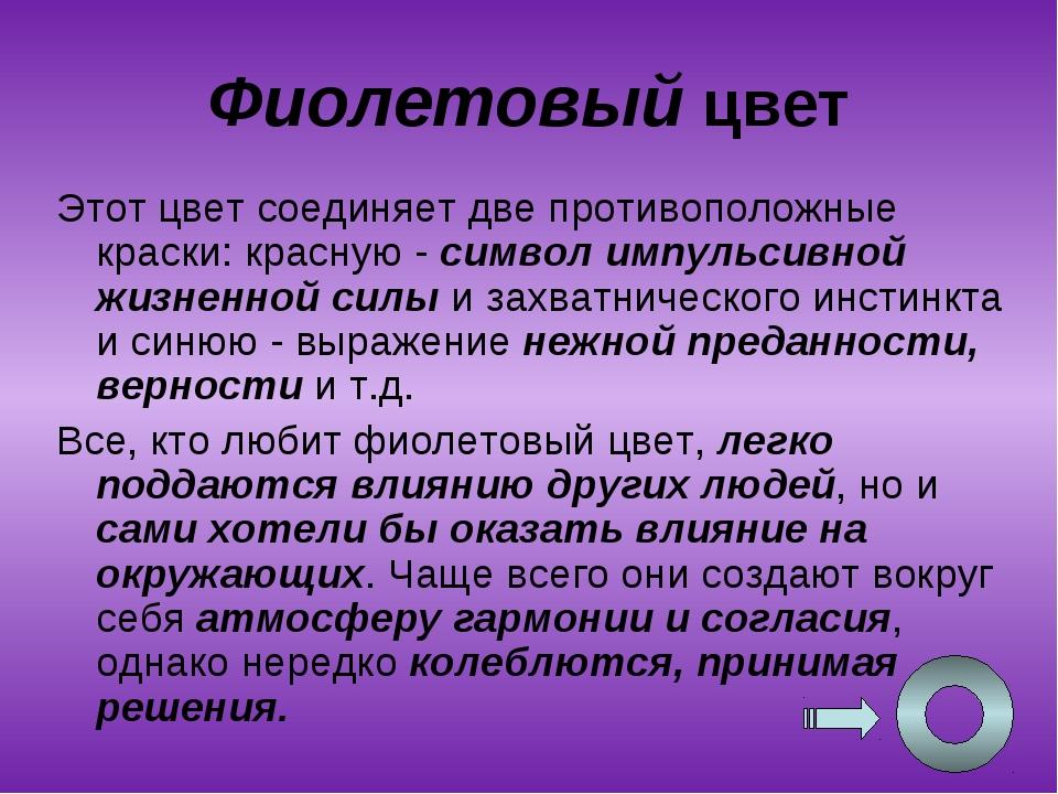 * Фиолетовый цвет Этот цвет соединяет две противоположные краски: красную - с...