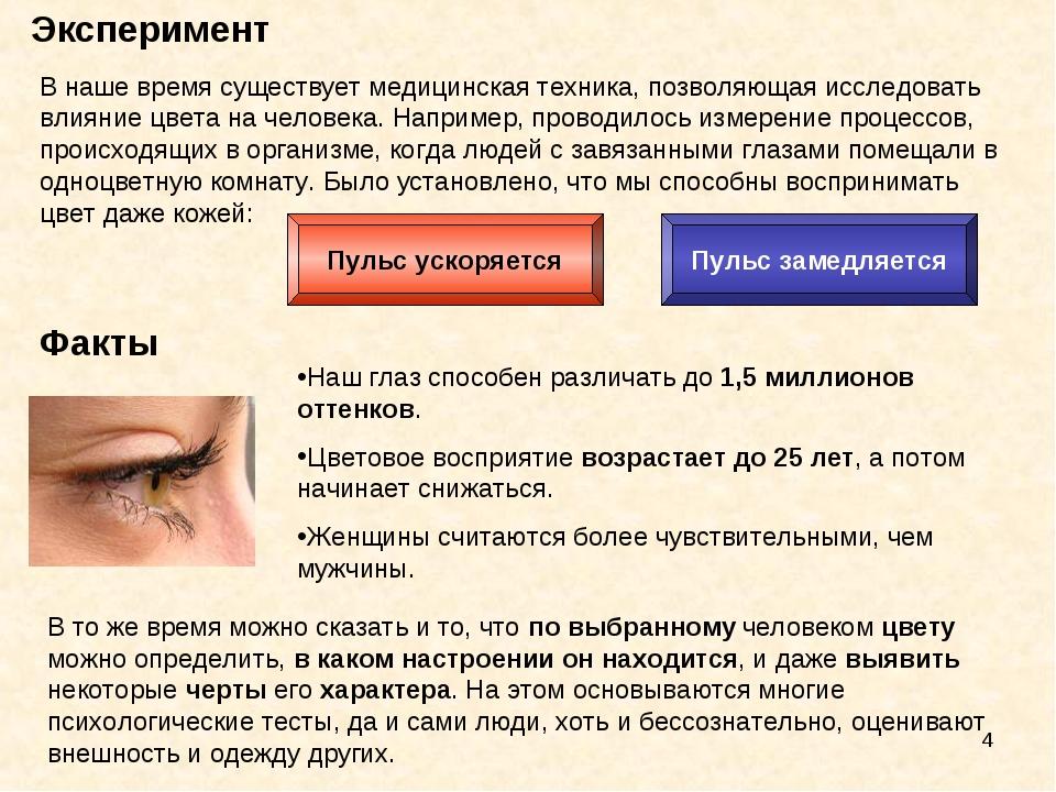 * Эксперимент В наше время существует медицинская техника, позволяющая исслед...