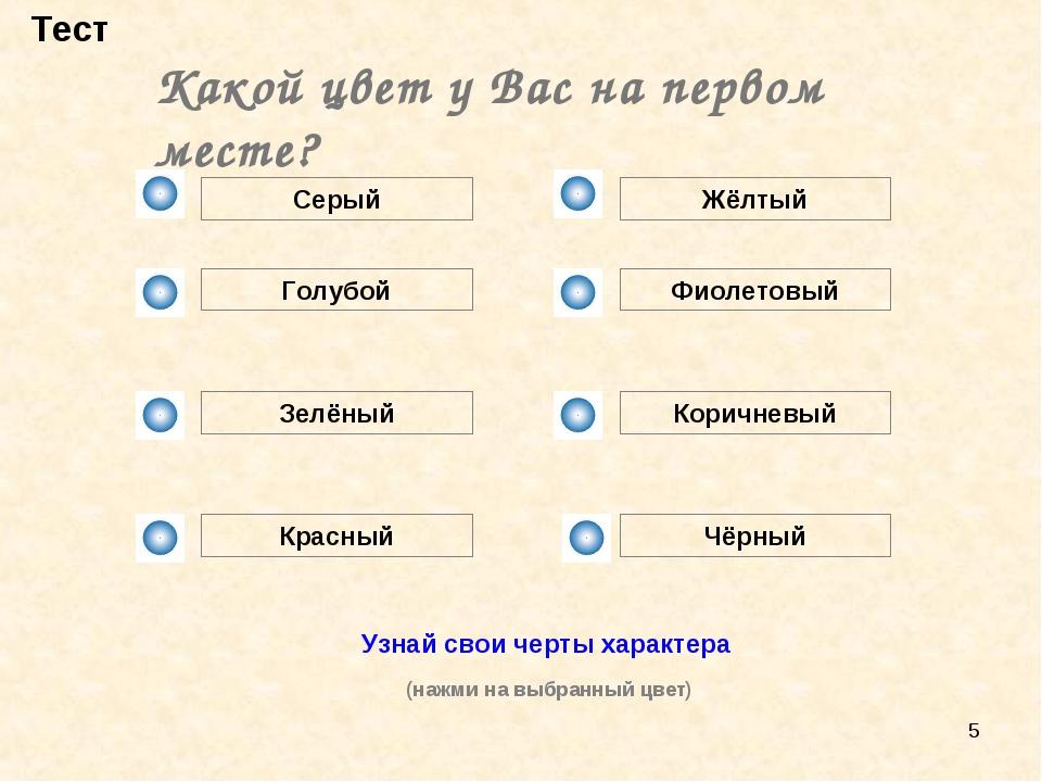 * Какой цвет у Вас на первом месте? Тест Серый Голубой Зелёный Красный Жёлтый...