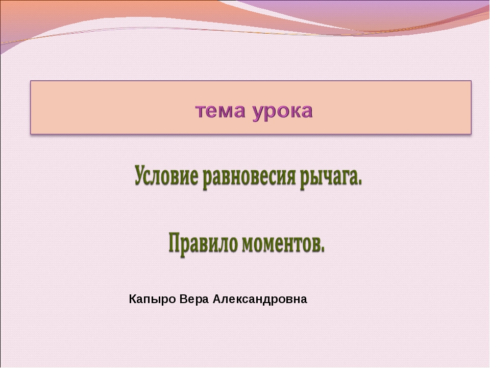 Капыро Вера Александровна