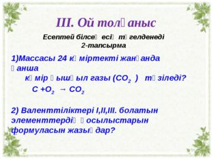 ІІІ. Ой толғаныс 1)Массасы 24 көміртекті жанғанда қанша көмір қышқыл газы (СO