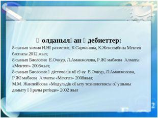 Қолданылған әдебиеттер: 8 сынып химия Н.Нұрахметов, К.Сарманова, К.Жексембина