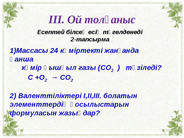 ІІІ. Ой толғаныс 1)Массасы 24 көміртекті жанғанда қанша көмір қышқыл газы (СO...