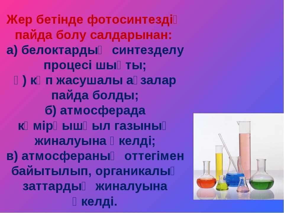 Жер бетінде фотосинтездің пайда болу салдарынан: а) белоктардың синтезделу п...
