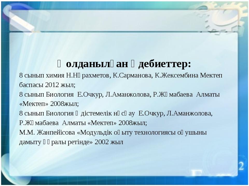 Қолданылған әдебиеттер: 8 сынып химия Н.Нұрахметов, К.Сарманова, К.Жексембина...