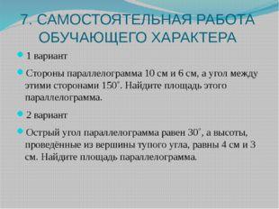 7. САМОСТОЯТЕЛЬНАЯ РАБОТА ОБУЧАЮЩЕГО ХАРАКТЕРА 1 вариант Стороны параллелогра