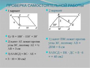 ПРОВЕРКА САМОСТОЯТЕЛЬНОЙ РАБОТЫ 1 вариант 1) ∕ В = 180˚ - 150˚ = 30˚ 2) катет