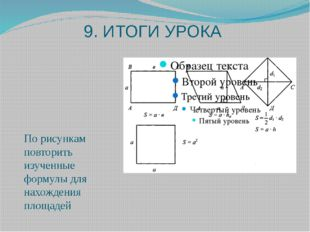 9. ИТОГИ УРОКА По рисункам повторить изученные формулы для нахождения площадей