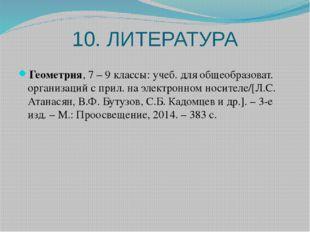 10. ЛИТЕРАТУРА Геометрия, 7 – 9 классы: учеб. для общеобразоват. организаций