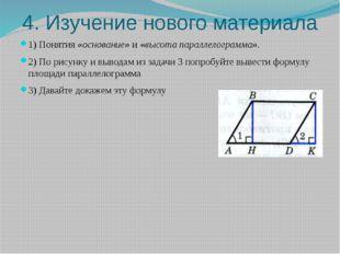 4. Изучение нового материала 1) Понятия «основание» и «высота параллелограмма