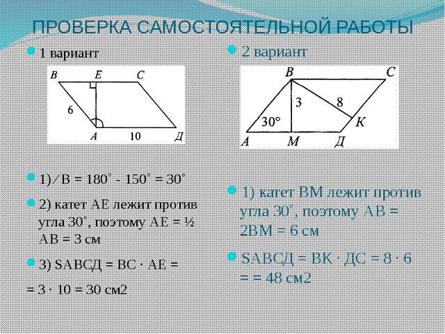 ПРОВЕРКА САМОСТОЯТЕЛЬНОЙ РАБОТЫ 1 вариант 1) ∕ В = 180˚ - 150˚ = 30˚ 2) катет...