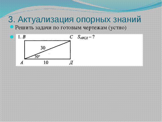 3. Актуализация опорных знаний Решить задачи по готовым чертежам (устно)