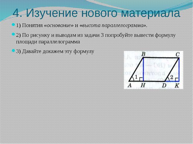 4. Изучение нового материала 1) Понятия «основание» и «высота параллелограмма...
