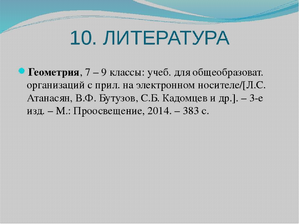 10. ЛИТЕРАТУРА Геометрия, 7 – 9 классы: учеб. для общеобразоват. организаций...