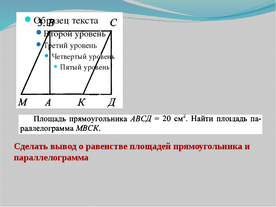 Сделать вывод о равенстве площадей прямоугольника и параллелограмма