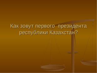 Как зовут первого президента республики Казахстан?
