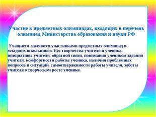 Участие в предметных олимпиадах, входящих в перечень олимпиад Министерства о
