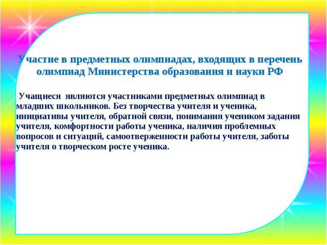 Участие в предметных олимпиадах, входящих в перечень олимпиад Министерства о...