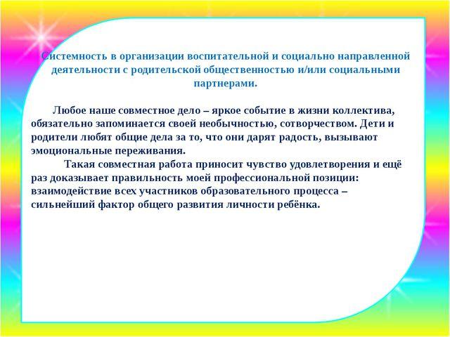 Системность в организации воспитательной и социально направленной деятельнос...