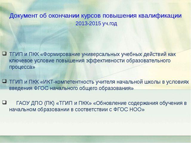 Документ об окончании курсов повышения квалификации 2013-2015 уч.год ТГИП и...
