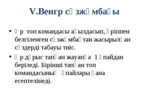 V.Венгр сөзжұмбағы Әр топ командасы ақылдасып, әріппен белгіленген сөзжұмбақт