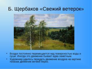 Б. Щербаков «Свежий ветерок» Воздух постоянно перемещается над поверхностью в
