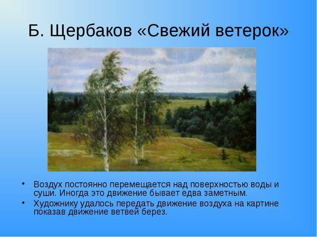 Б. Щербаков «Свежий ветерок» Воздух постоянно перемещается над поверхностью в...