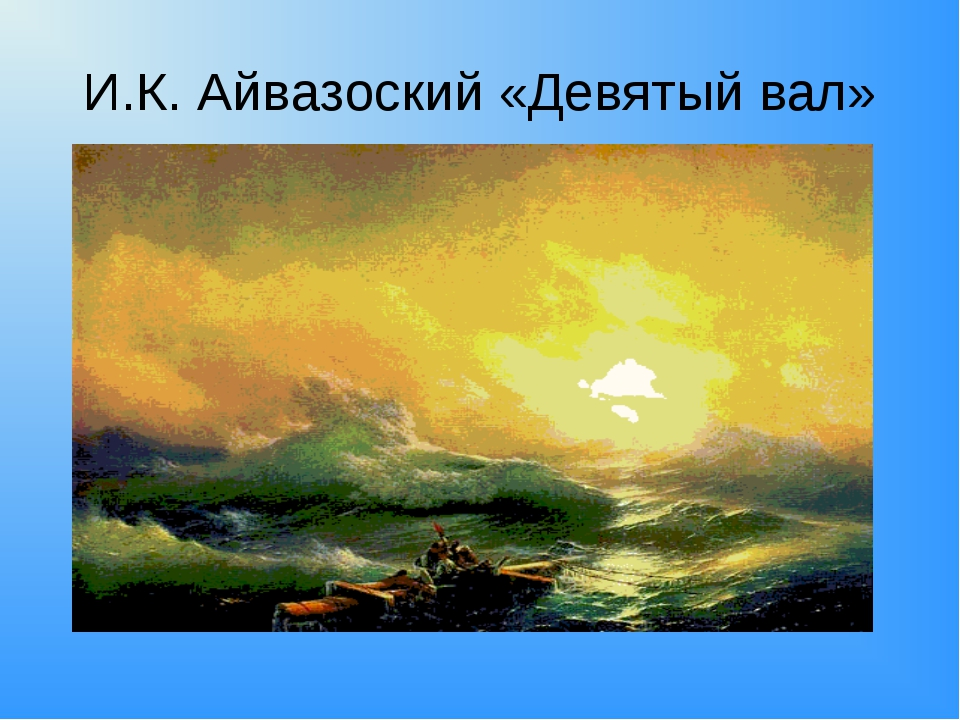 И.К. Айвазоский «Девятый вал»