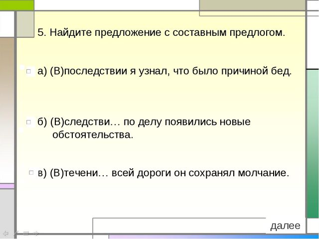 5. Найдите предложение с составным предлогом. а) (В)последствии я узнал, что...