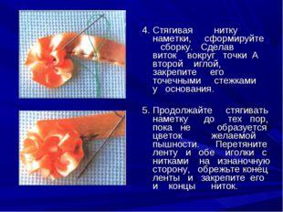 4. Стягивая нитку наметки, сформируйте сборку. Сделав виток вокруг точки А в