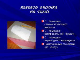 ПЕРЕВОД РИСУНКА НА ТКАНЬ С помощью самоисчезающего маркера С помощью копирова