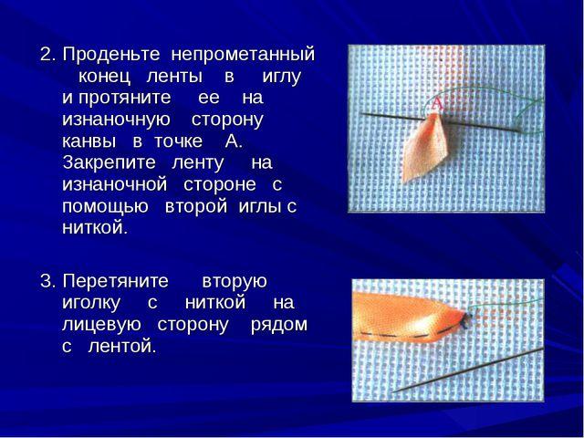 2. Проденьте непрометанный конец ленты в иглу и протяните ее на изнаночную ст...