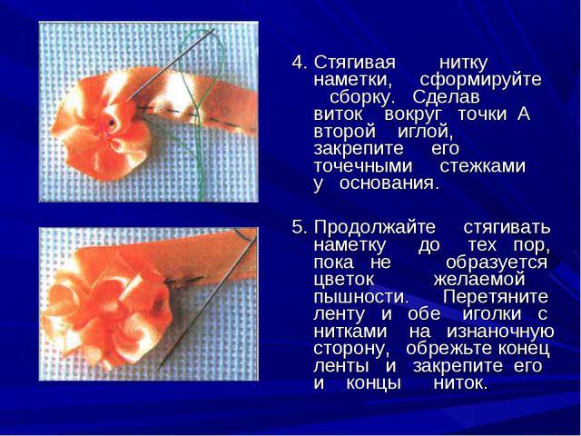 4. Стягивая нитку наметки, сформируйте сборку. Сделав виток вокруг точки А в...