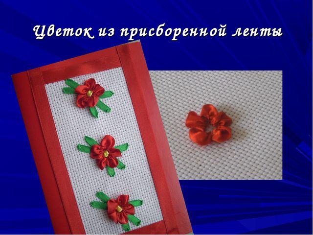 Цветок из присборенной ленты