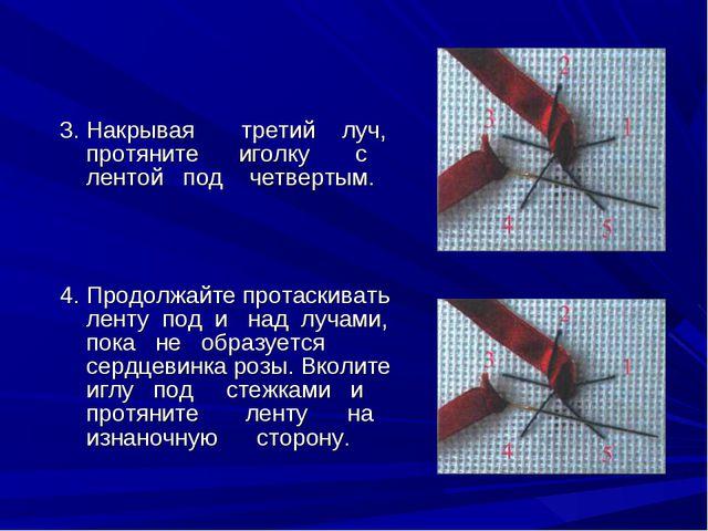 3. Накрывая третий луч, протяните иголку с лентой под четвертым. 4. Продолжа...