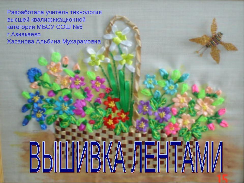 Разработала учитель технологии высшей квалификационной категории МБОУ СОШ №5...