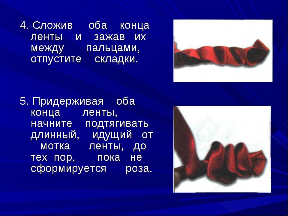 4. Сложив оба конца ленты и зажав их между пальцами, отпустите складки. 5. Пр...