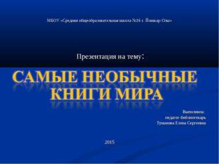 МБОУ «Средняя общеобразовательная школа №16 г. Йошкар-Олы» Презентация на тем