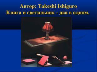 Автор: Takeshi Ishiguro Книга и светильник - два в одном.