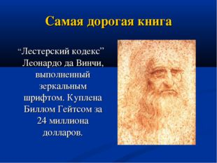 """Самая дорогая книга """"Лестерский кодекс"""" Леонардо да Винчи, выполненный зеркал"""