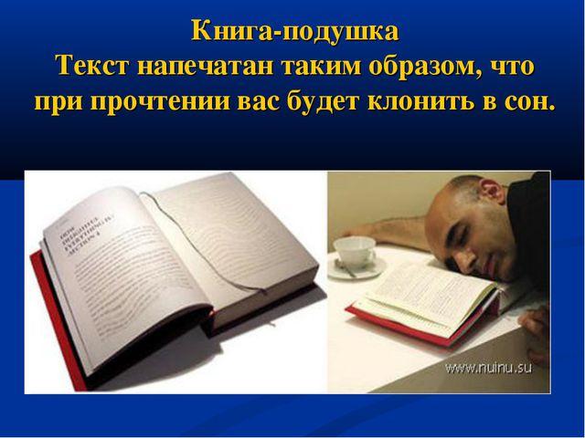 Книга-подушка Текст напечатан таким образом, что при прочтении вас будет клон...