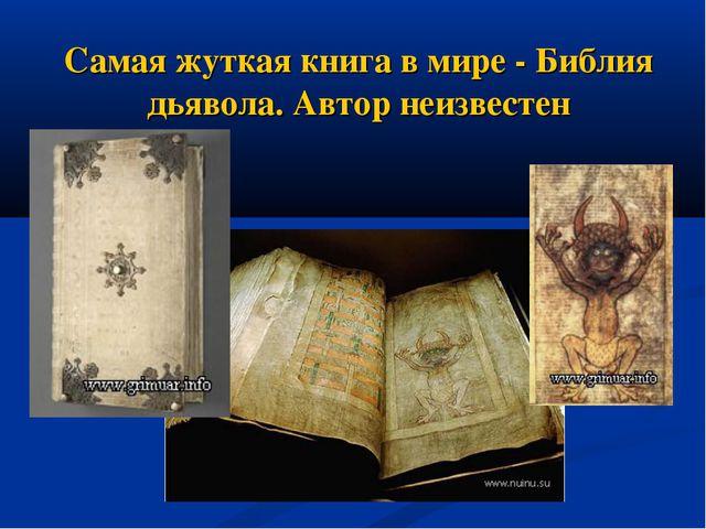 Самая жуткая книга в мире - Библия дьявола. Автор неизвестен