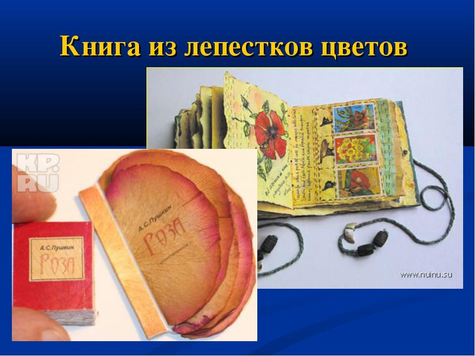 Книга из лепестков цветов