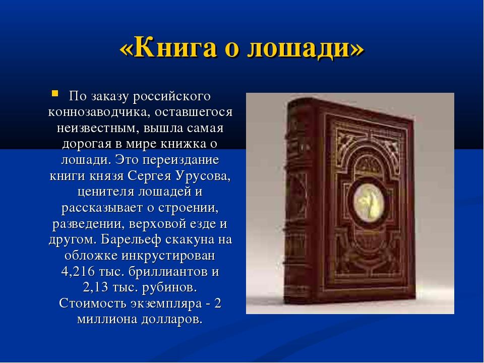 «Книга о лошади» По заказу российского коннозаводчика, оставшегося неизвестны...