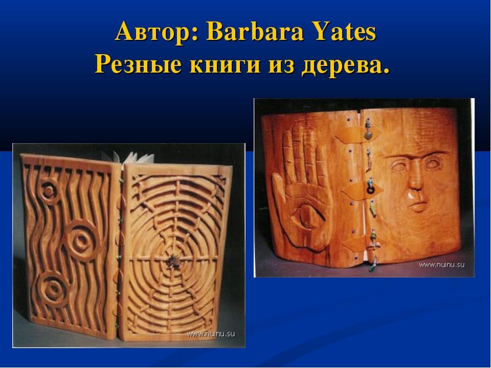 Автор: Barbara Yates Резные книги из дерева.