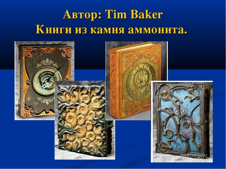 Автор: Tim Baker Книги из камня аммонита.