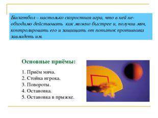 Передачи мяча Передача от груди -самая надёжная и точная передача в баскетбо