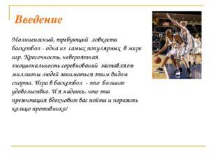 Введение Молниеносный, требующий ловкости баскетбол - одна из самых популярн